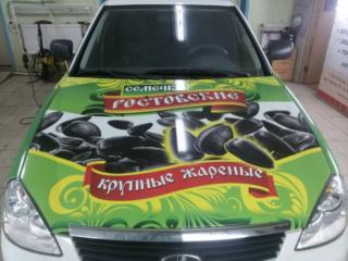 Lada - брендирование для компании «Ростовские семечки»