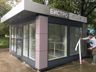 Оклейка пленкой БИСТРО в Люберцах