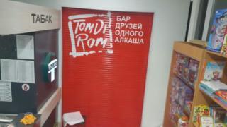 Брнедирование бара «TomDiRom»