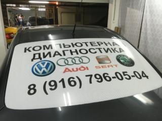 Реклама на заднем стекле автомобиля Mazda-3